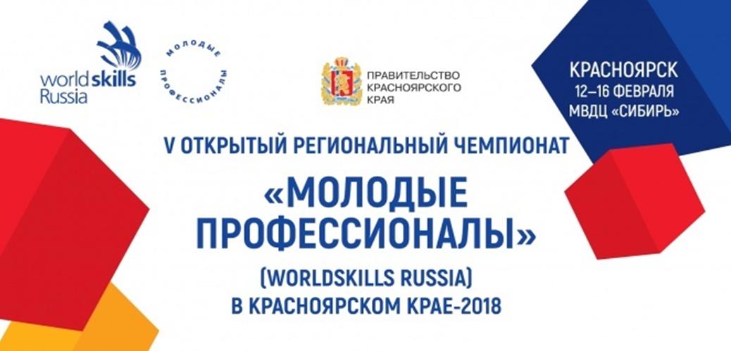 Молодые профессионалы – 2018 (с 12 по 16 февраля 2018 года)